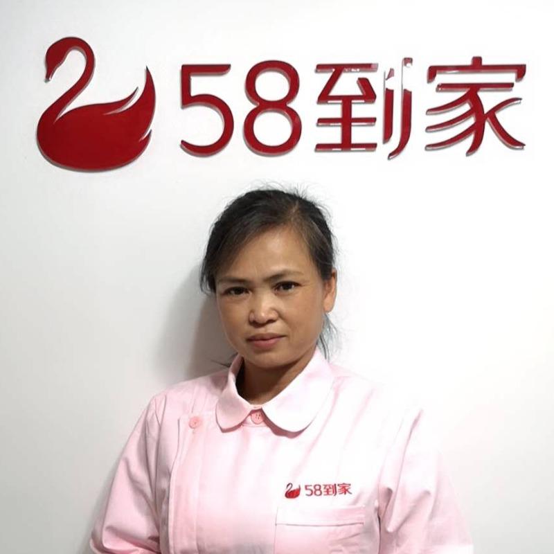 58到家育儿嫂黄翠菊