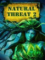 自然威胁2