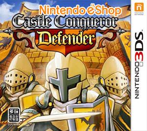 城堡征服者(3DSWare)