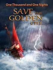 一千零一夜之拯救黄金城